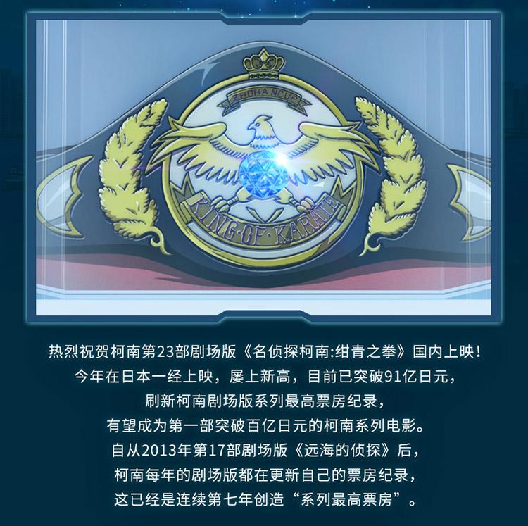 名侦探柯南绀青之拳众筹详情图_02.jpg