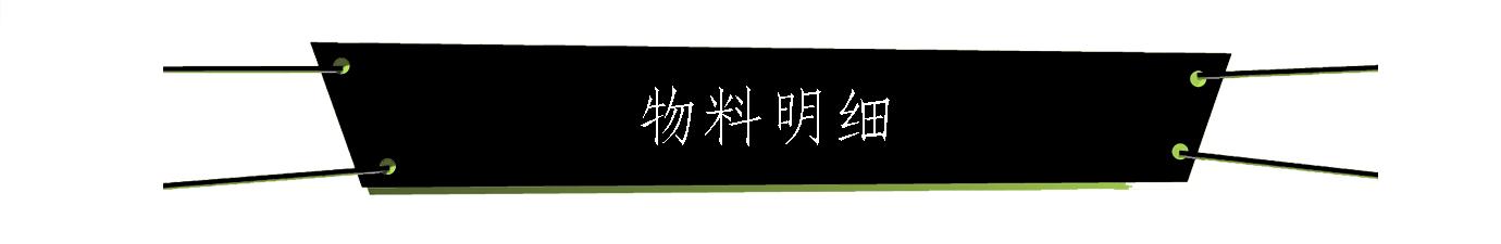 物品介绍.png