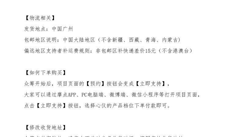 20190826眾籌詳情-恢复的_48.jpg
