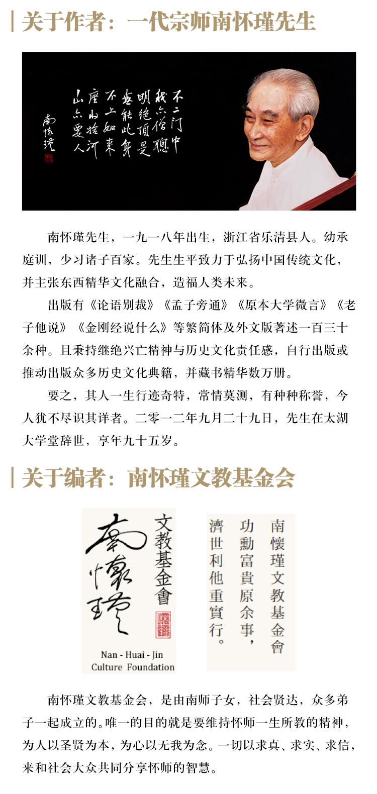 《南怀瑾日课》宣传图 (1).jpg