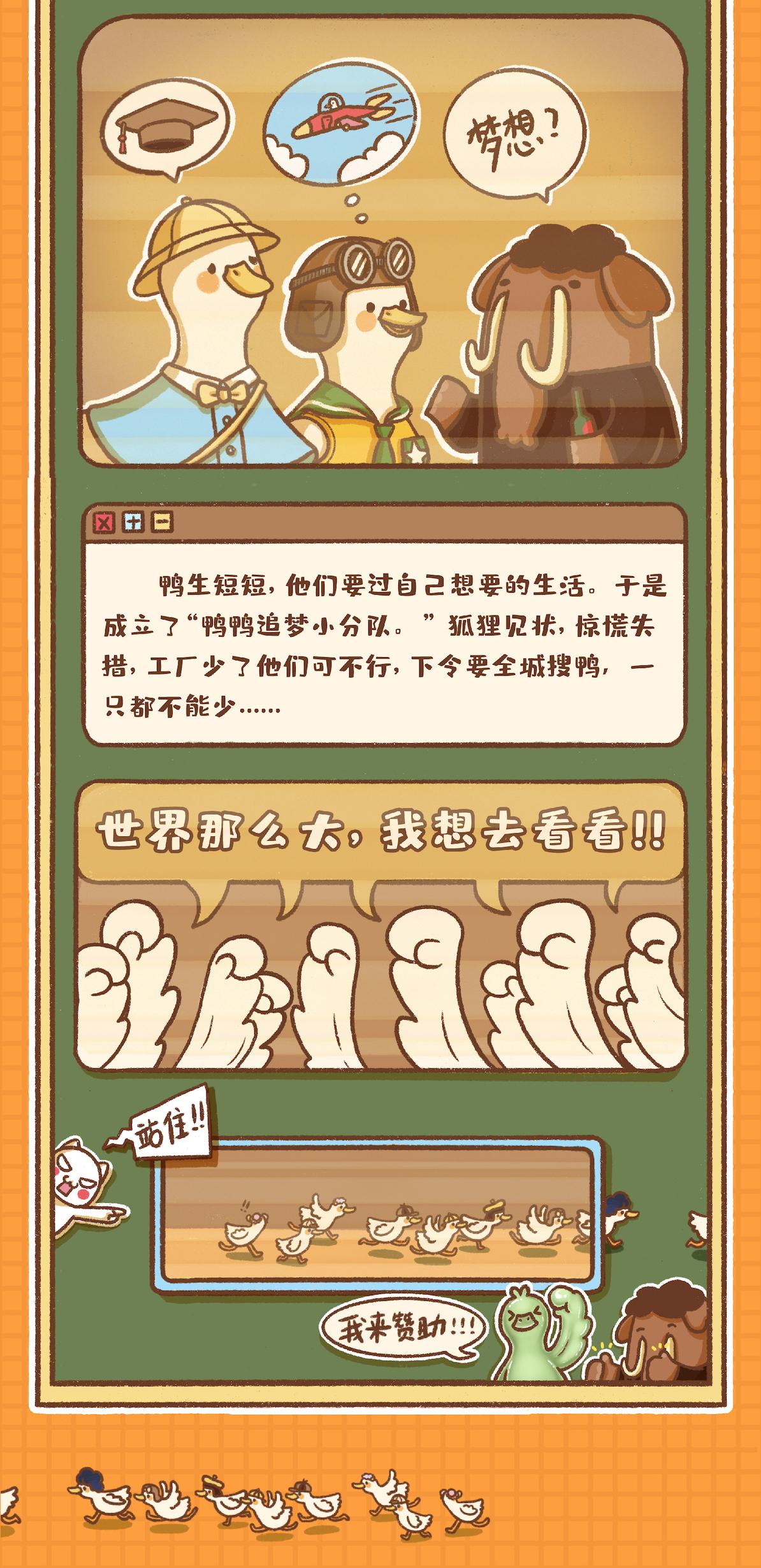 鸭子预售2-03.jpg
