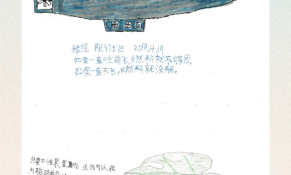 儿童书长图-20.jpg