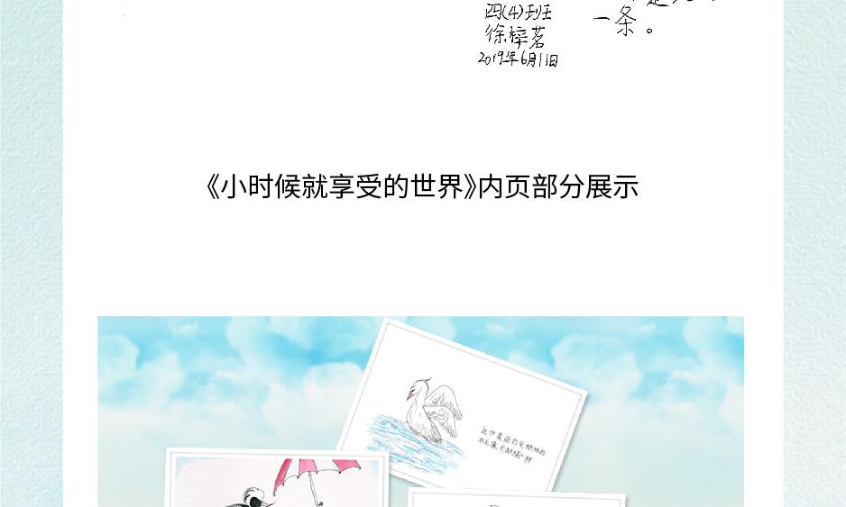儿童书长图-23.jpg