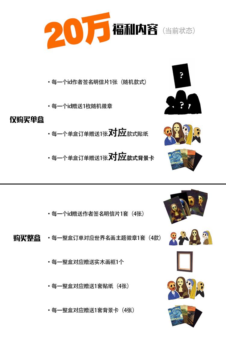 09-11二十万解锁福利说明.jpg