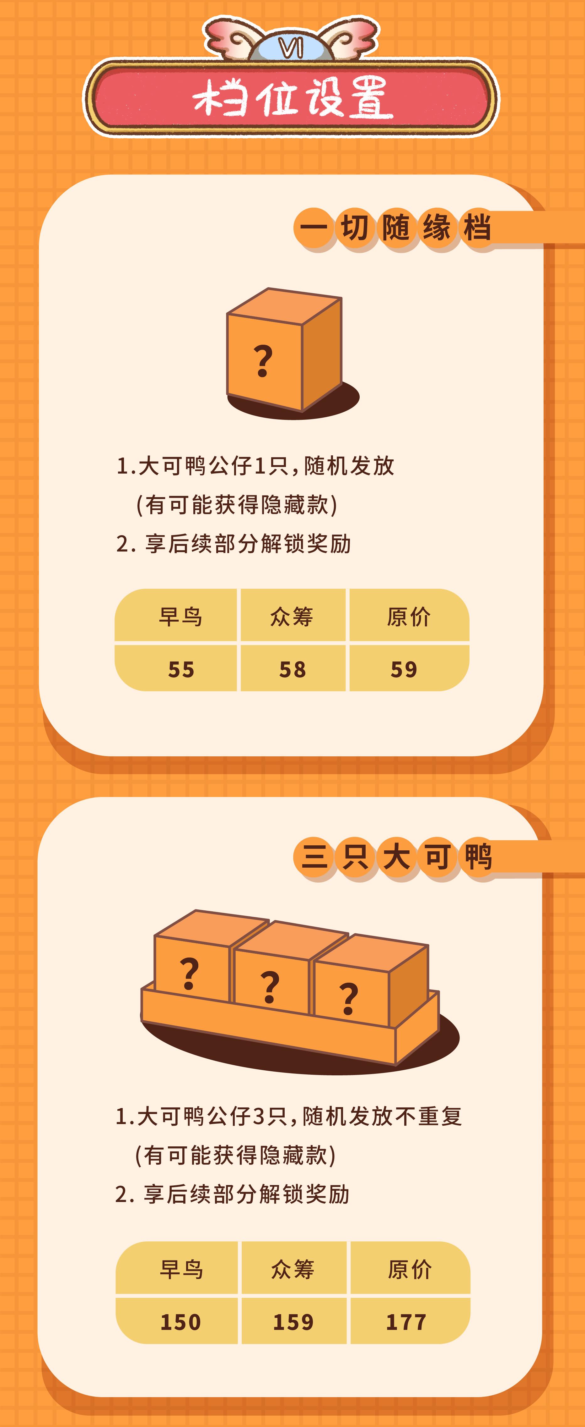 鸭子预售2-14.jpg