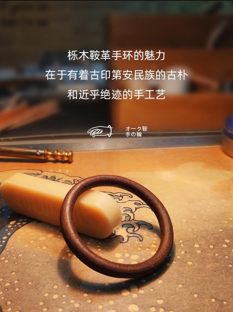 栎木鞍革手环(改)_03.jpg