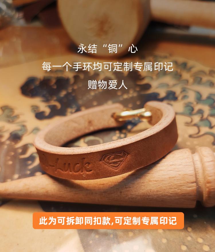 栎木鞍革手环(改)_11.jpg