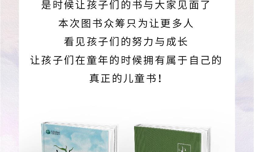 儿童书长图-06.jpg