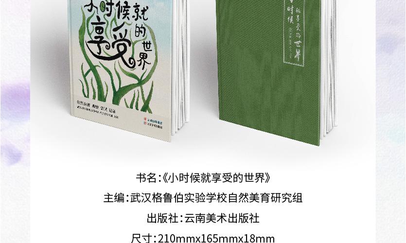 儿童书长图-07.jpg