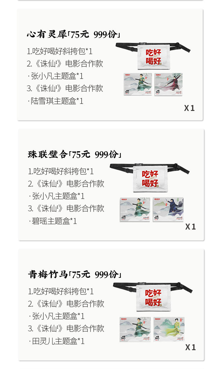 诛仙档位图_04.jpg