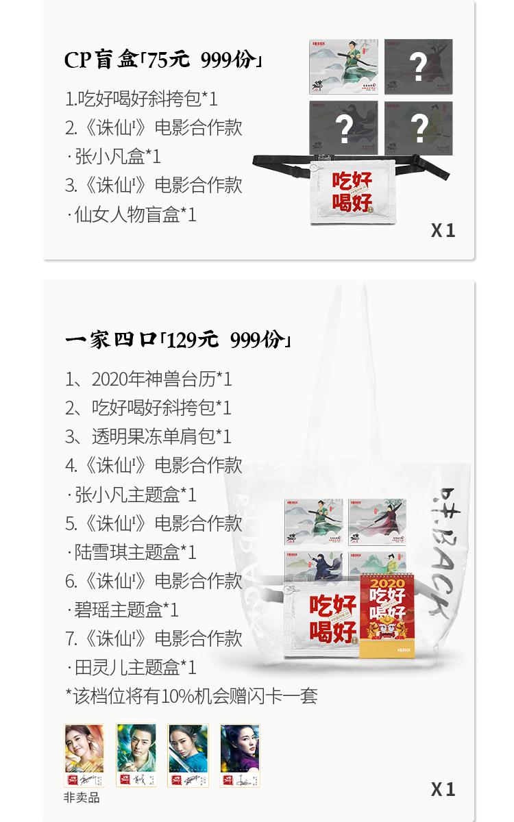 诛仙档位图_05.jpg