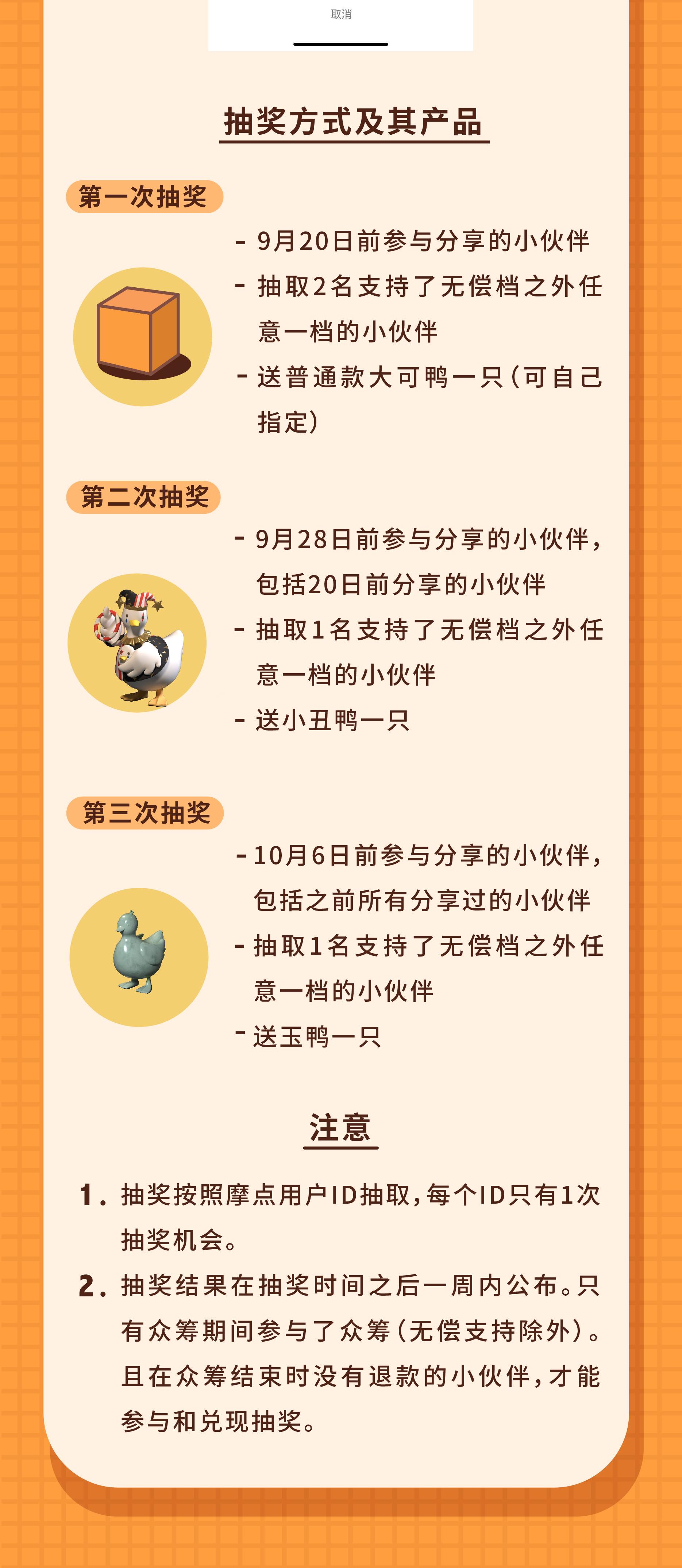 鸭子预售9.12修改-21.jpg