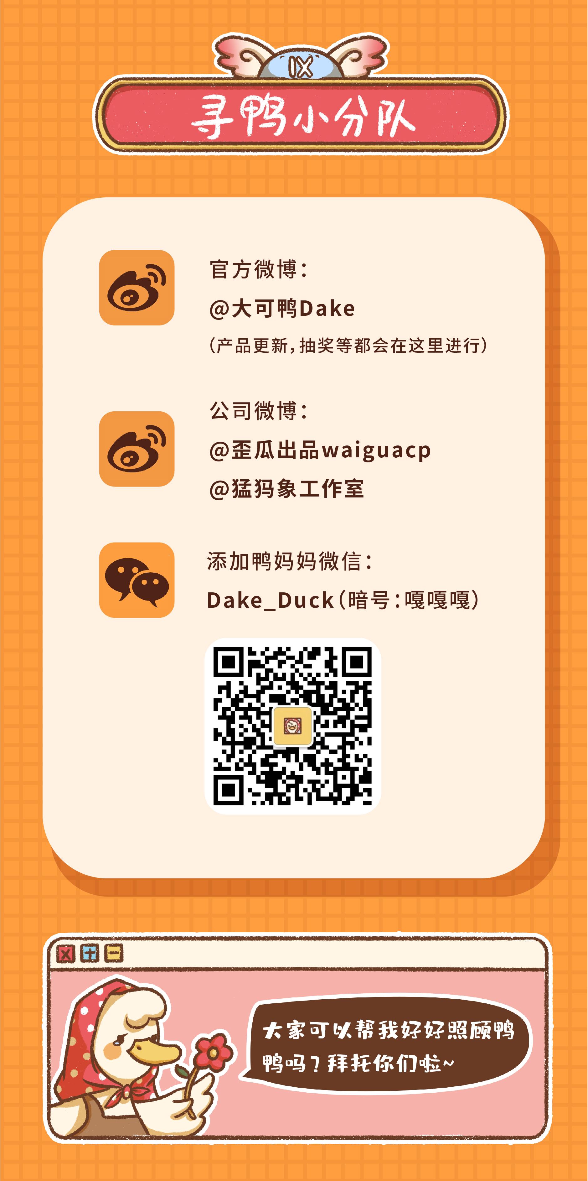 鸭子预售9.12修改-22.jpg