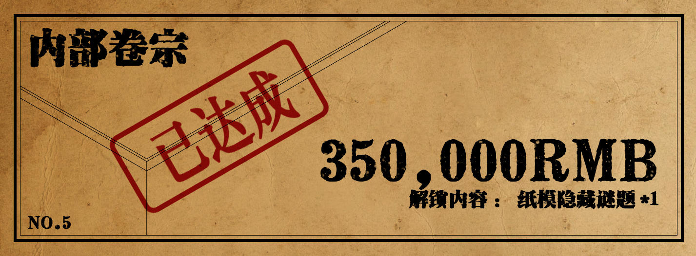 众筹解锁项目35W达成.JPG
