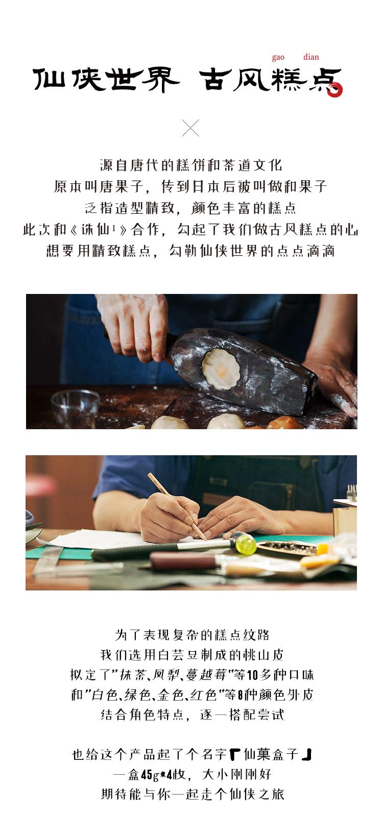 诛仙&绿豆糕_05.jpg