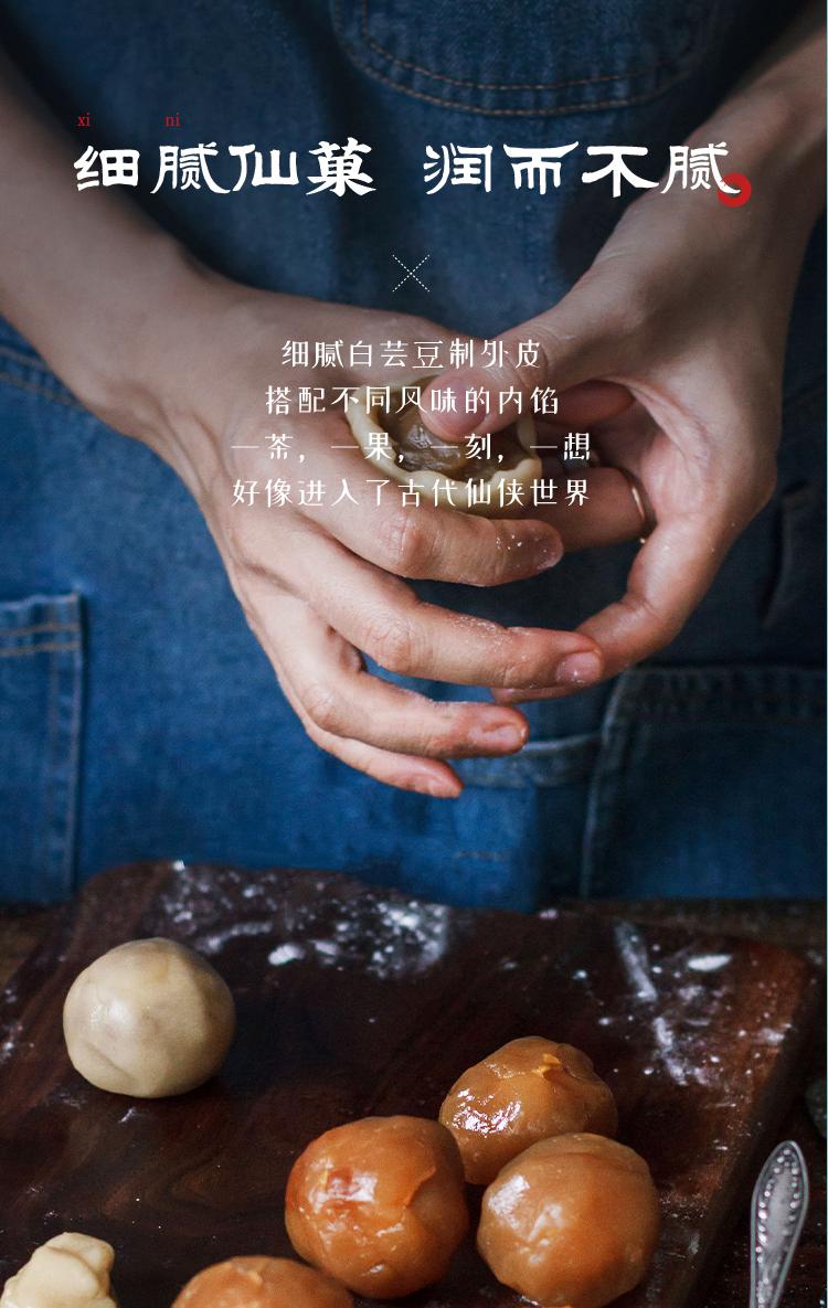 诛仙&绿豆糕_06.jpg