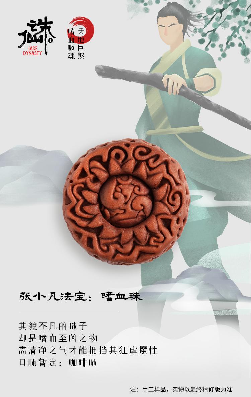 诛仙&绿豆糕_08.jpg