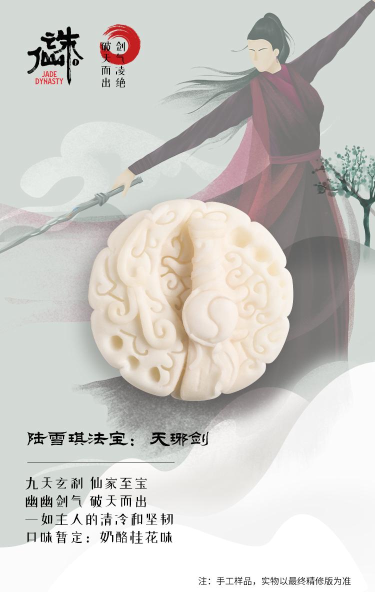 诛仙&绿豆糕_10.jpg
