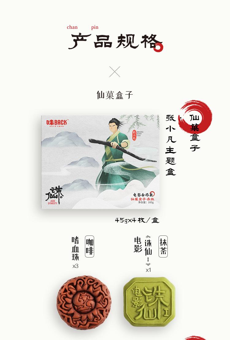 诛仙&绿豆糕_12.jpg