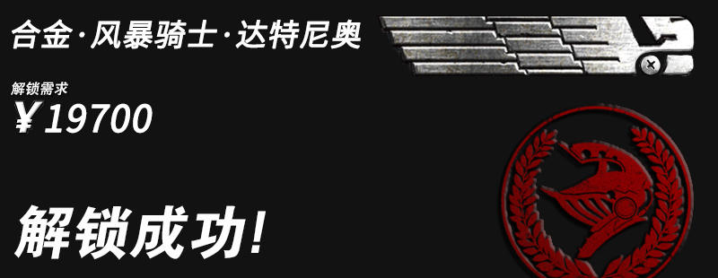 合金风暴骑士(解锁).jpg