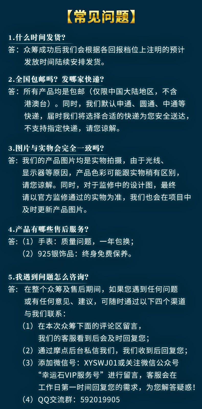 绀青之拳众筹常见问题.jpg