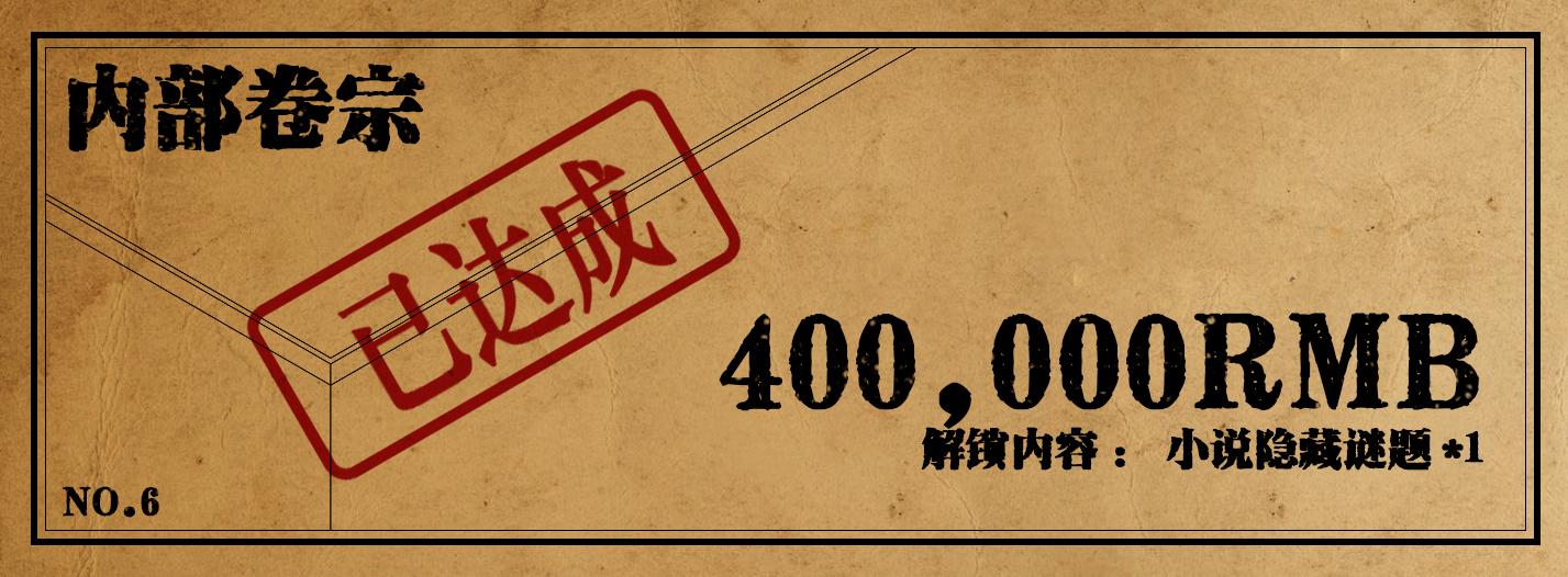 众筹解锁项目40W达成.JPG