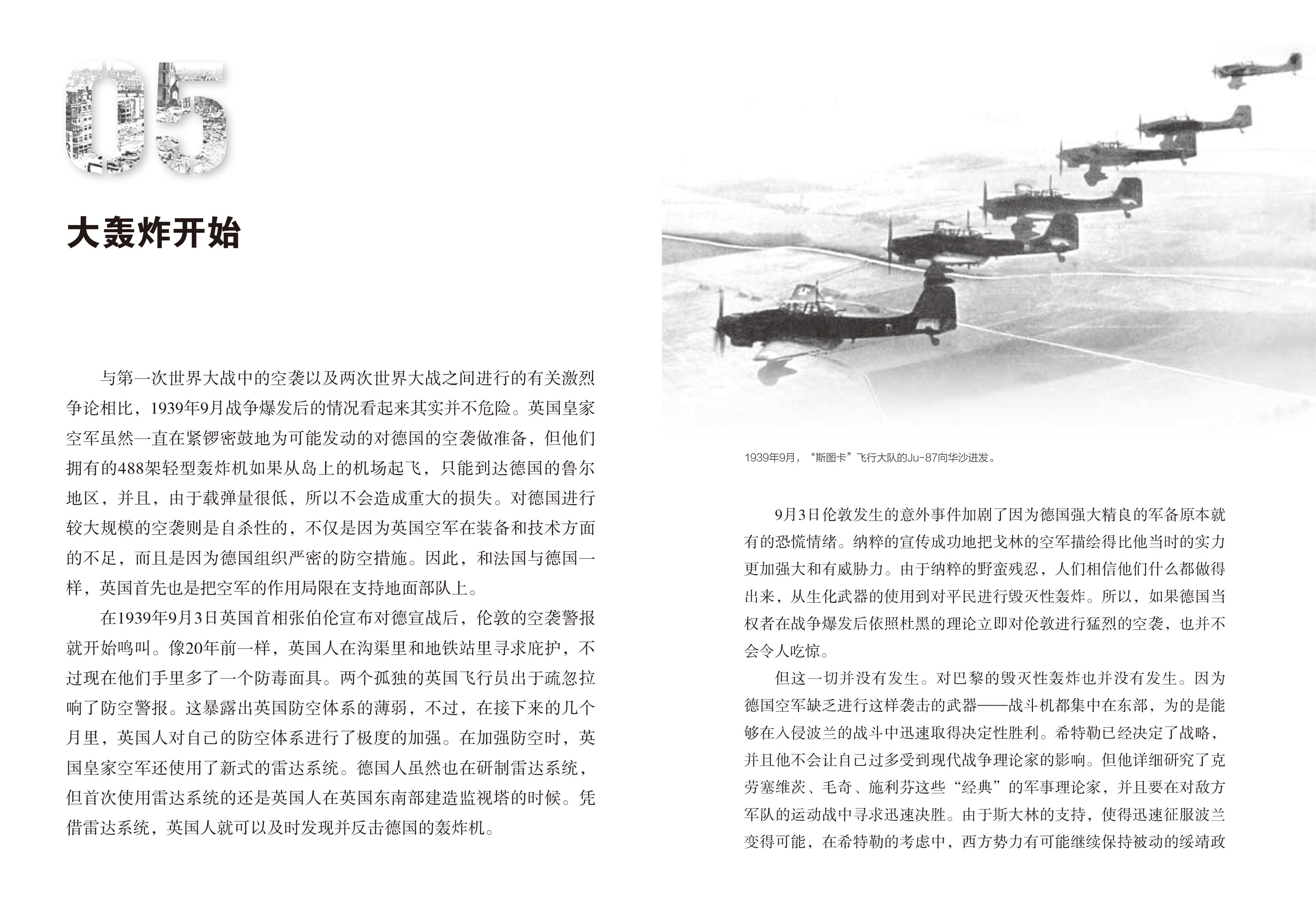 轰炸纳粹德国160-220 内文 8-28-62.jpg