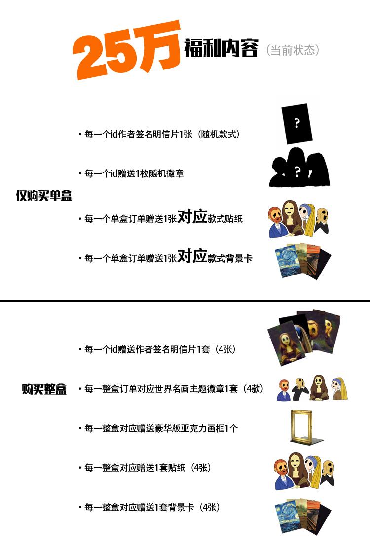 09-18二十五万解锁福利说明.jpg