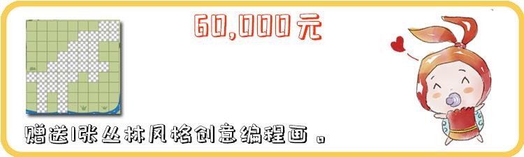 60000档.png
