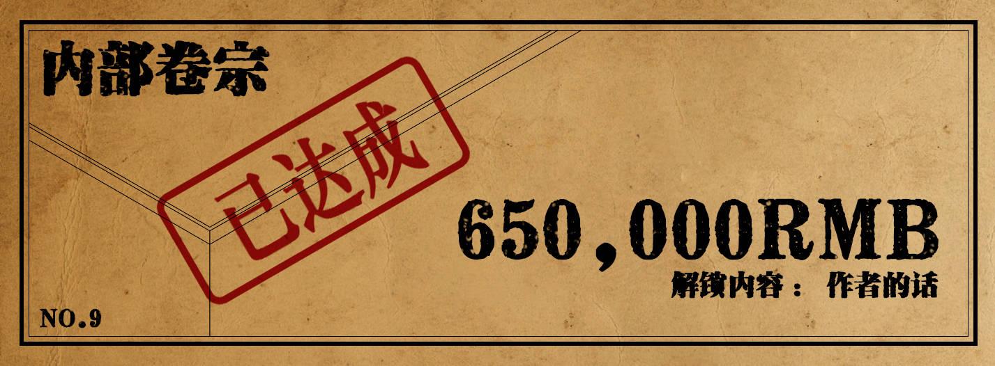 预售解锁项目65W达成l.jpg