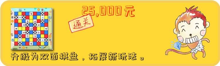 25000档(达成).png