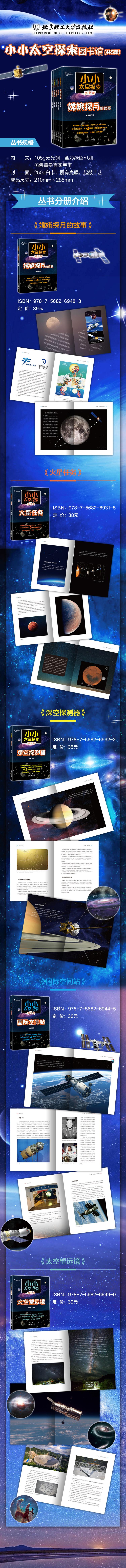 4 小小太空探索图书馆--丛书 详细介绍(750)9-24.jpg