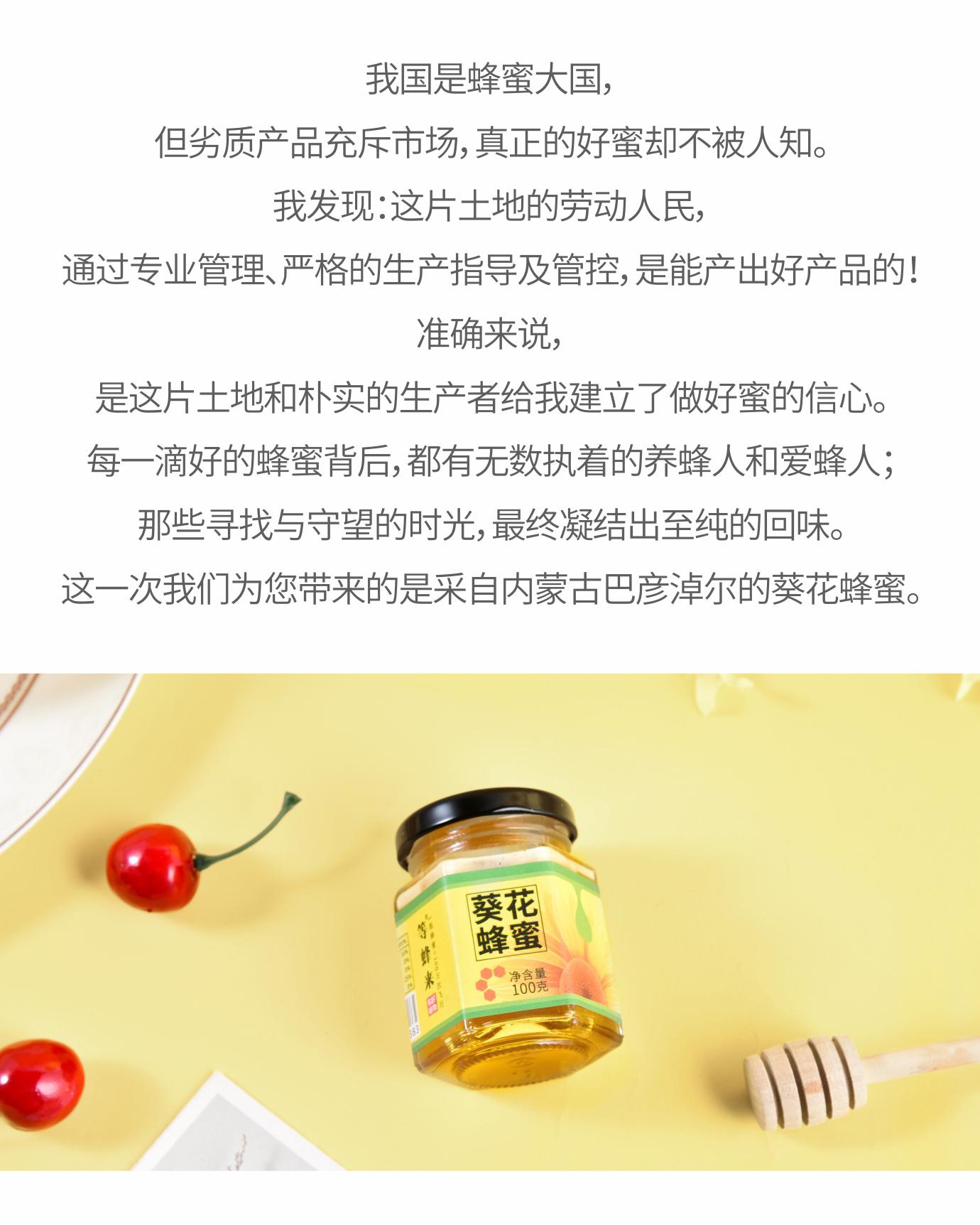 葵花蜂蜜3_04.jpg