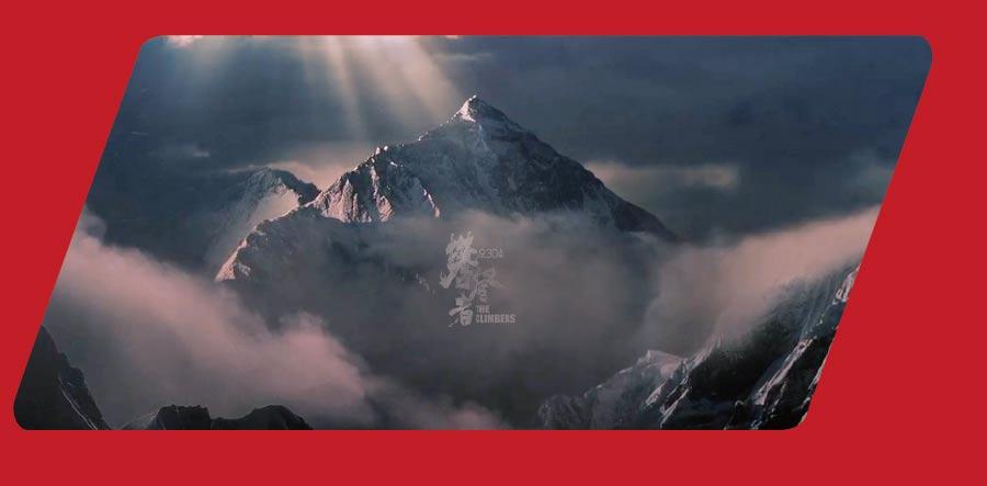 预售-攀登者场景-01_06.jpg