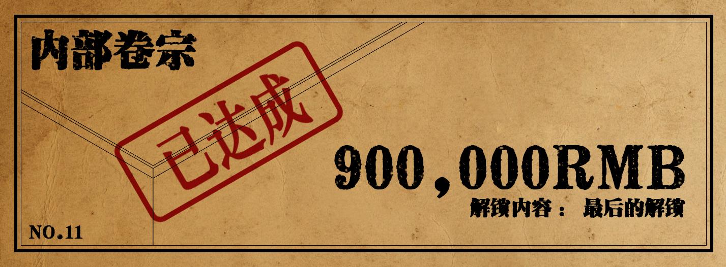 众筹解锁项目90W达成.JPG