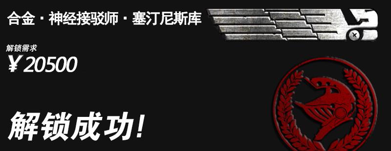 真·合金神经(解锁成功).jpg