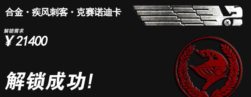 真·疾风刺客(解锁成功).jpg