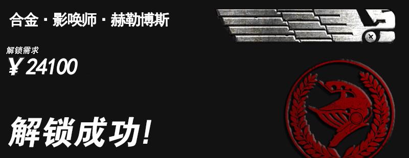 真·合金·影唤师(解锁成功).jpg