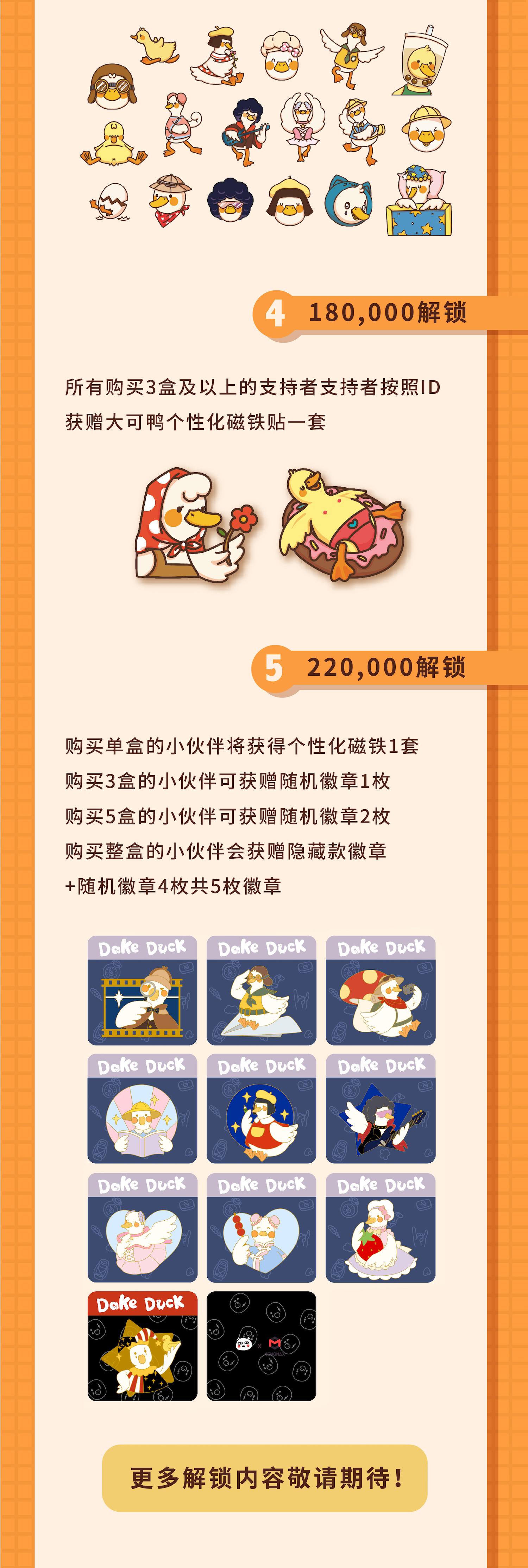 鸭子预售9.12修改-16.jpg