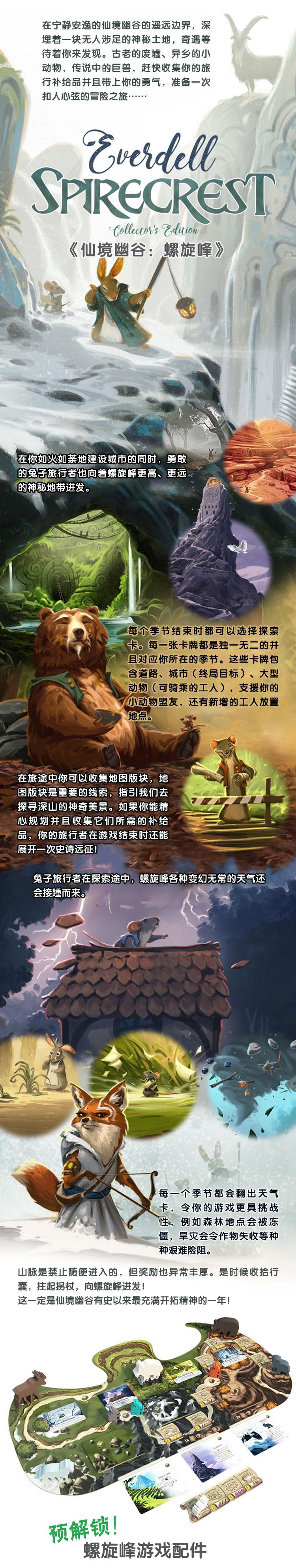 仙境幽谷扩展页面2-螺旋峰10_02.jpg