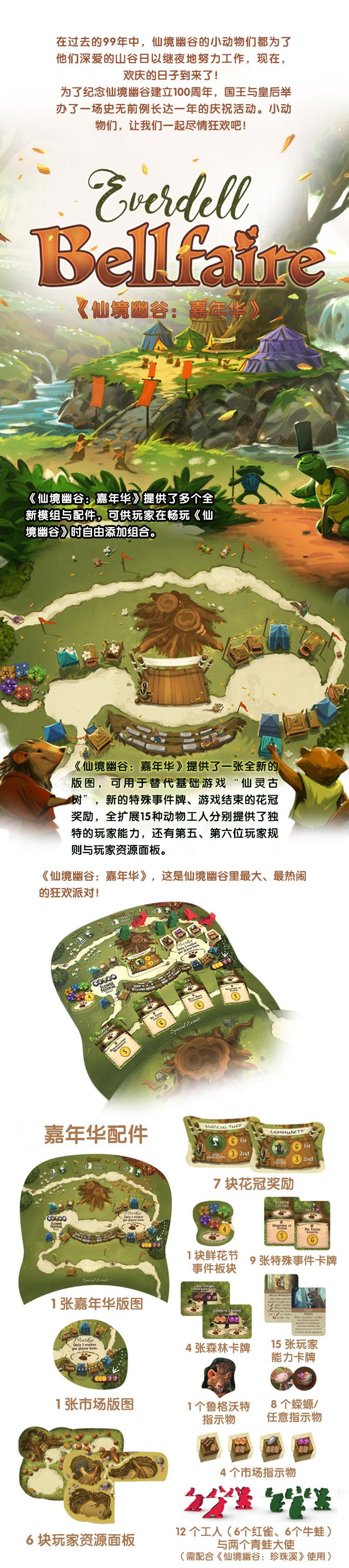 仙境幽谷扩展页面3-嘉年华10_01.jpg
