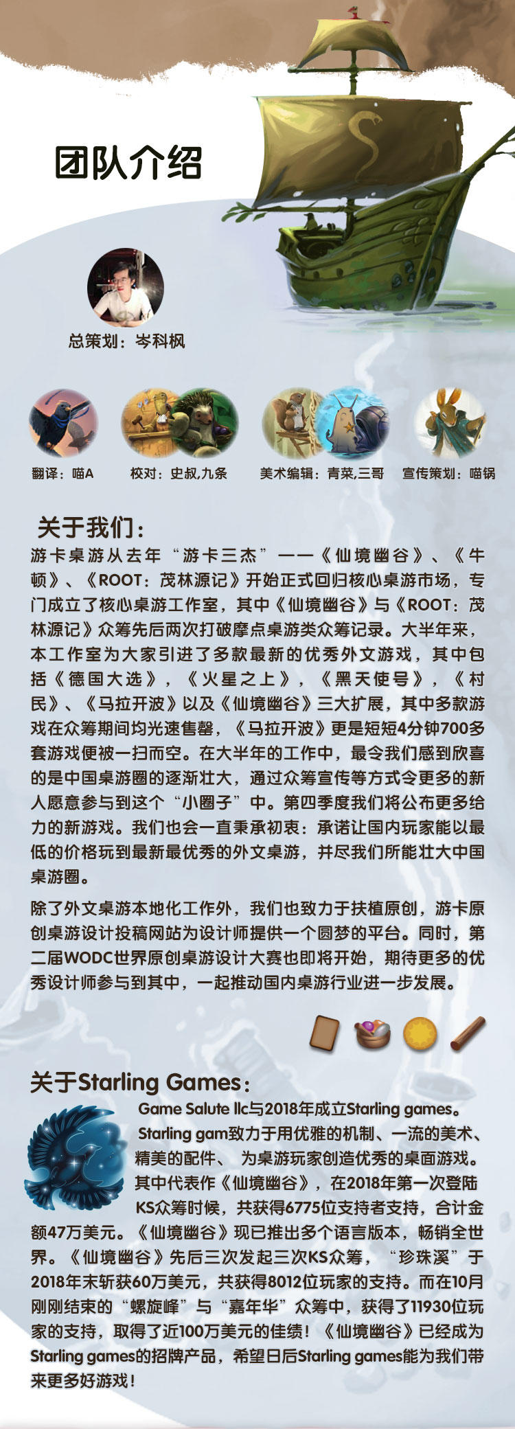 仙境幽谷扩展页面3-嘉年华10_05.jpg