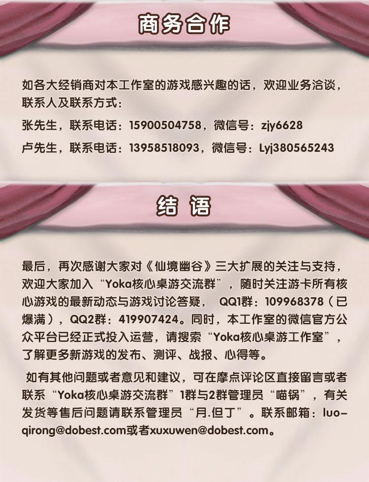 仙境幽谷扩展页面3-嘉年华10_07.jpg