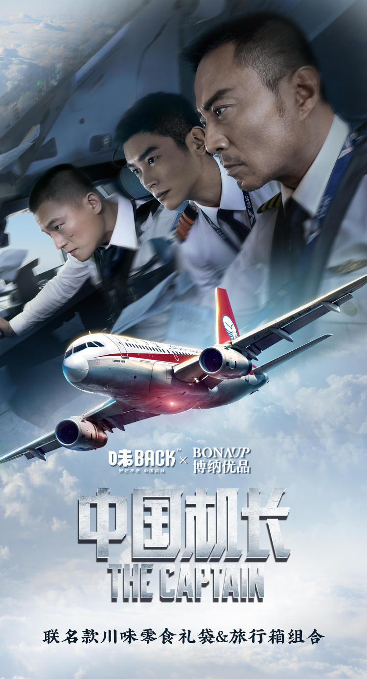 中国机长摩点商祥_01.jpg
