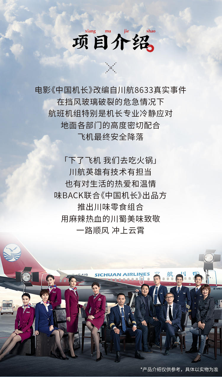 中国机长摩点商祥_02.jpg