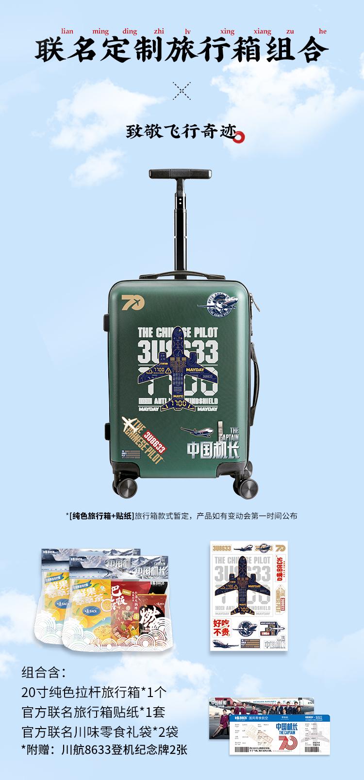 中国机长摩点商祥_05.jpg