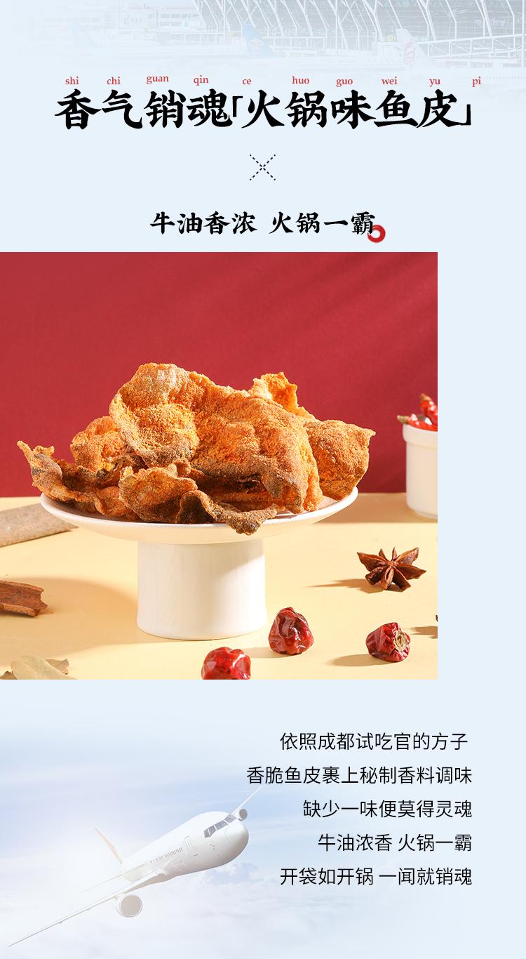 中国机长摩点商祥_08.jpg