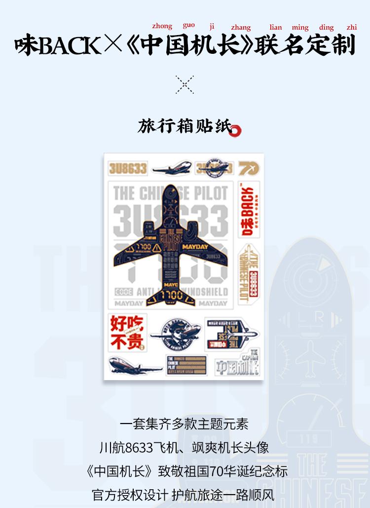 中国机长摩点商祥_12.jpg