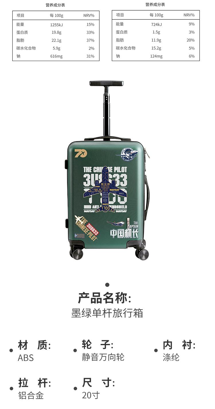 中国机长摩点商祥_15.jpg