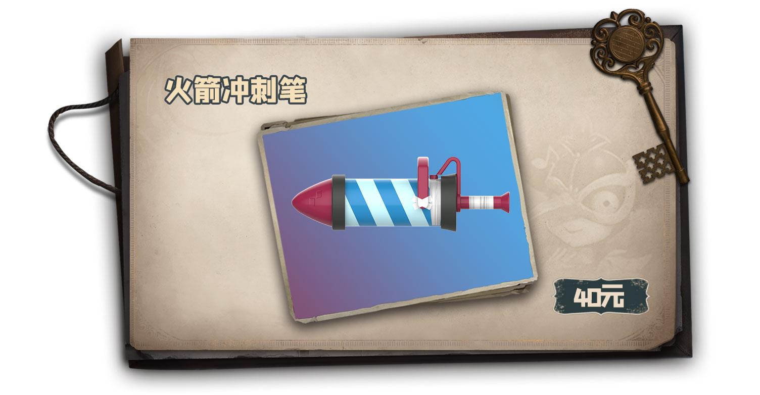 众筹档位6火箭笔.jpg